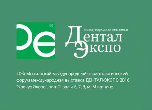 Специалисты клиники на ДЕНТАЛ ЭКСПО 2016 в Москве