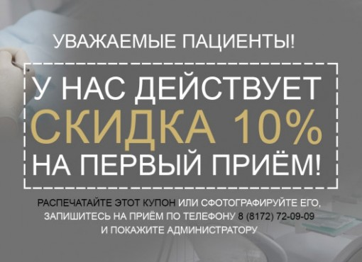 10% скидка на первый приём